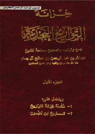 خزانة التواريخ النجدية - عبدالله بن عبدالرحمن ال بسام  1-10 Yao10