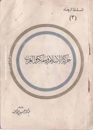 حركة الاسلام ومفكروا الغرب تأليف الدكتور محسن عبدالحميد Yao_aa10