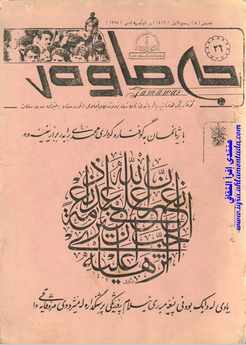 گۆڤاری جەماوەر ڕاگەیاندنی ناوەندی بزووتنەوەی ئیسلامی کوردستان - عێراق Yauaia10