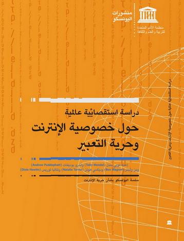 حول خصوصية الإنترنت و حرية التعبير - إعداد : مجموعة كتاب Yia10