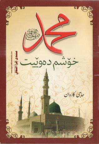 محمد صلی اللە علیە وسلم خۆشم دەوییت نووسینی حاجی کاروان  Yia_10