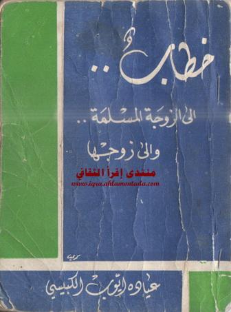 خطاب الى الزوجة المسلمة و زوجها تأليف عيادة أيوب الكبيسي  Yo_ao10