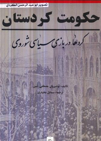 حکومت کردستان کرد ها دربازی سیاسی شوروی  مؤلف نوشیروان مصطفى أمين  Yoiao_10
