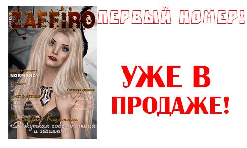zaffiro №1! 11.12.13 Г. 1810