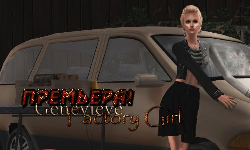 Sim Angeles Ролевая по Sims 2 симс The sims sims Sim Angeles Role Sims - Портал 210
