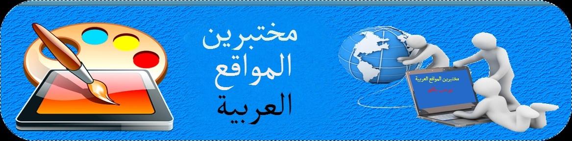 مختبرين المواقع العربية