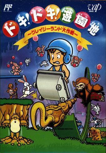 Doki ! Doki ! Yūenchi : Crazy Land Daisakusen (NES) 31462_10