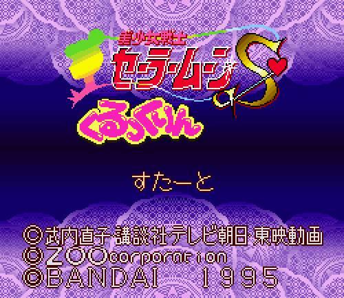 SNES - Parlons jeu - Page 3 Bishou19
