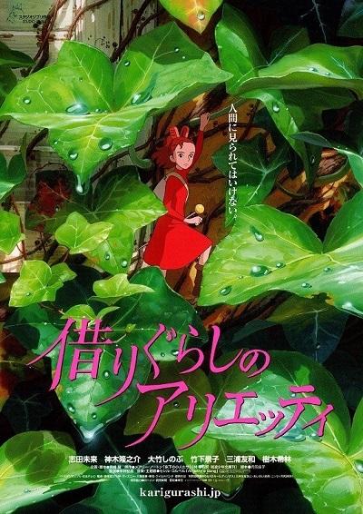 Votre anime ou series d'animé du moment. - Page 35 Karigu10