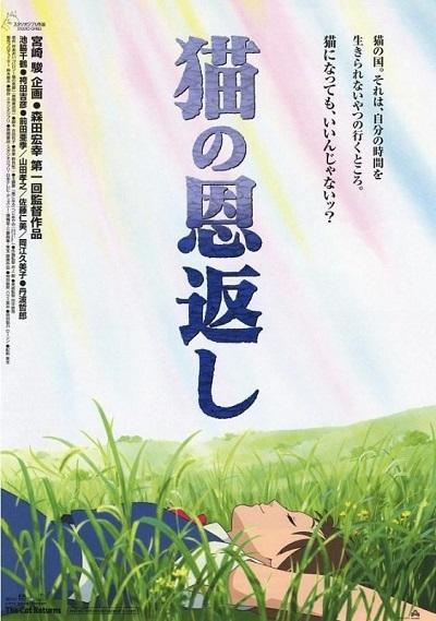 Votre anime ou series d'animé du moment. - Page 35 Neko_n11