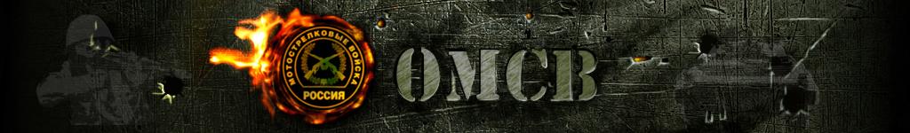 OMCB Shapka10