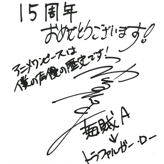 15 Jahre One Piece Anime 15_310