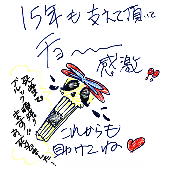 15 Jahre One Piece Anime Cho12