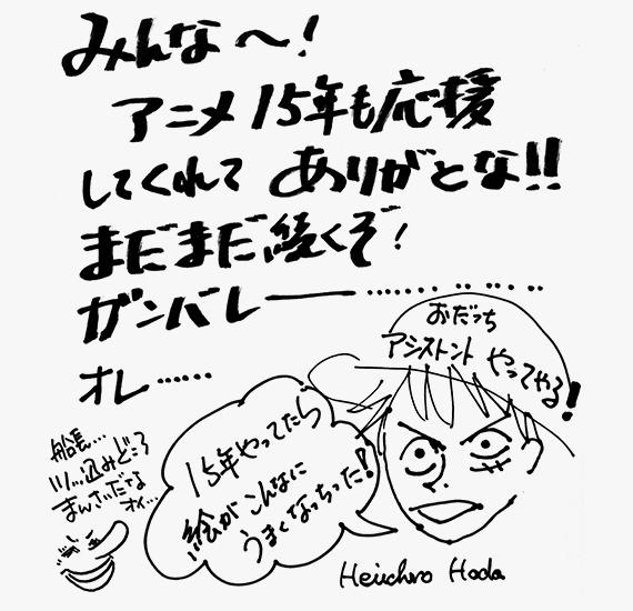 15 Jahre One Piece Anime Img_w510