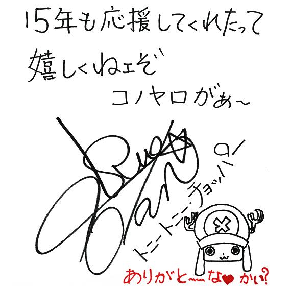15 Jahre One Piece Anime Ootani10