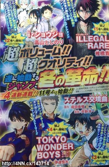 Weekly Shonen Jump ToC Shonen10