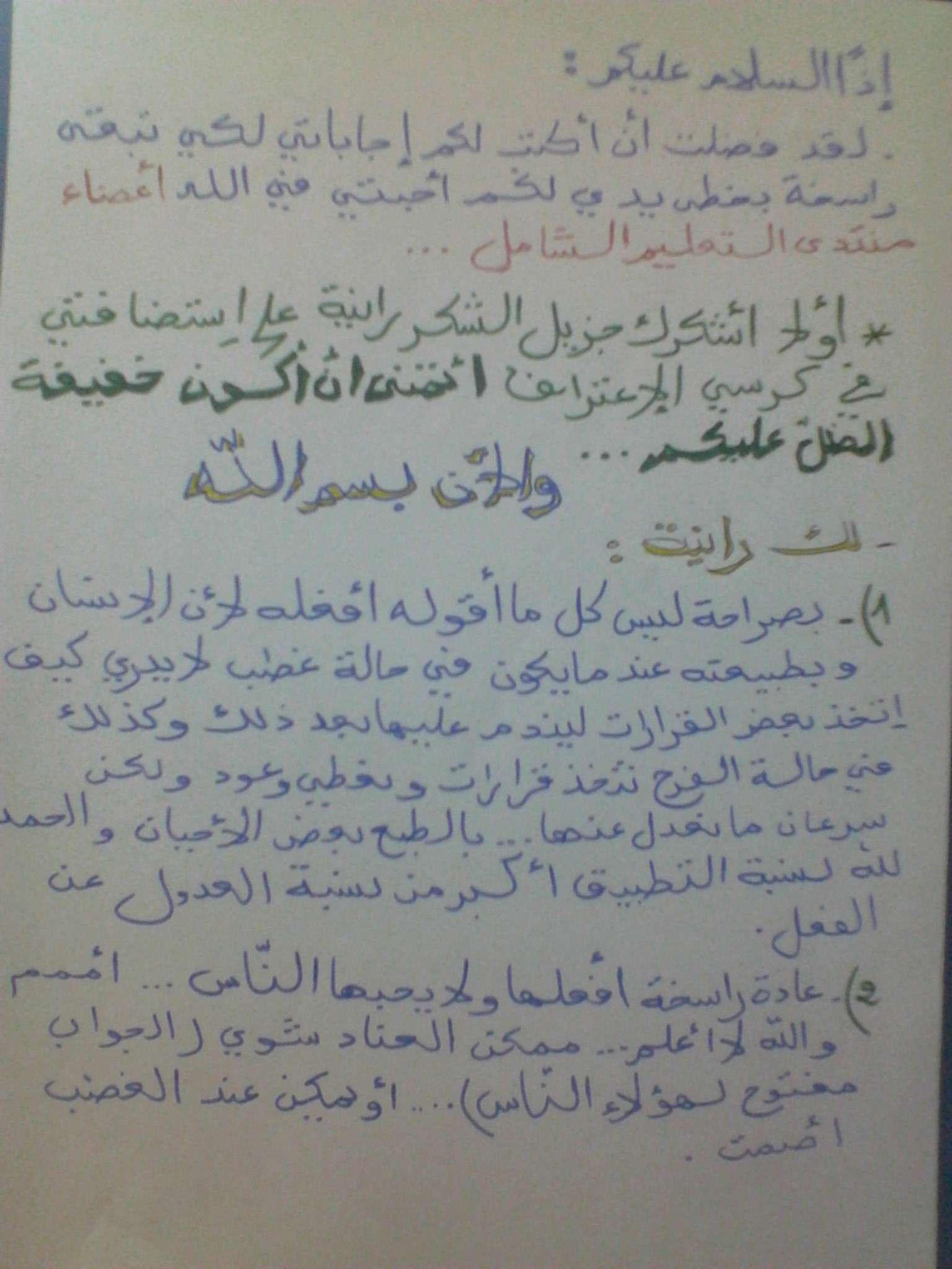 نجمة من نجمات المنتدى اليوم في كرسي الاعتراف 118
