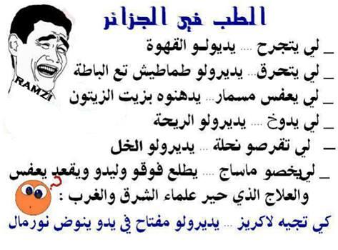الطب في الجزائر!!! 15085810