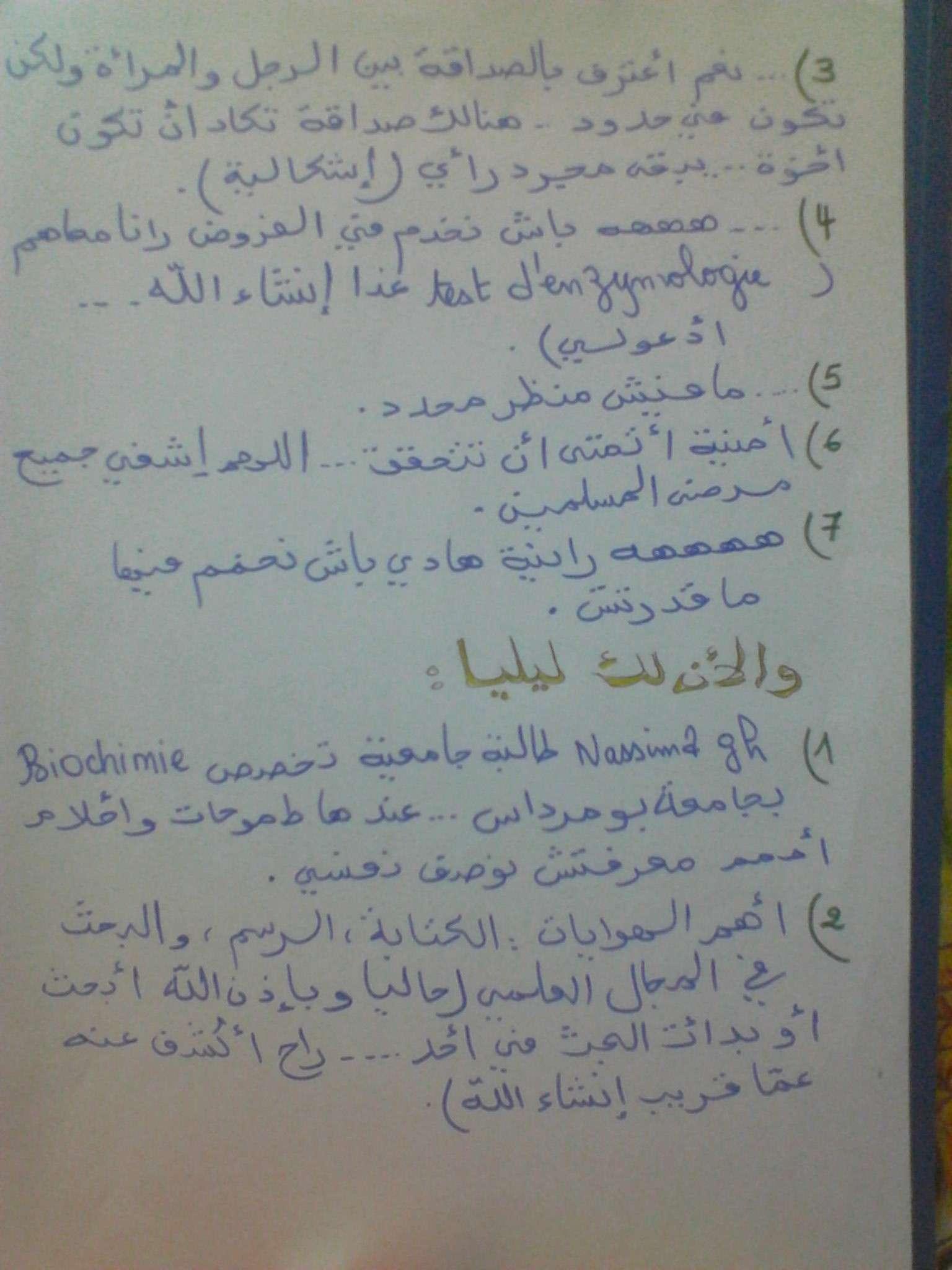 نجمة من نجمات المنتدى اليوم في كرسي الاعتراف 213