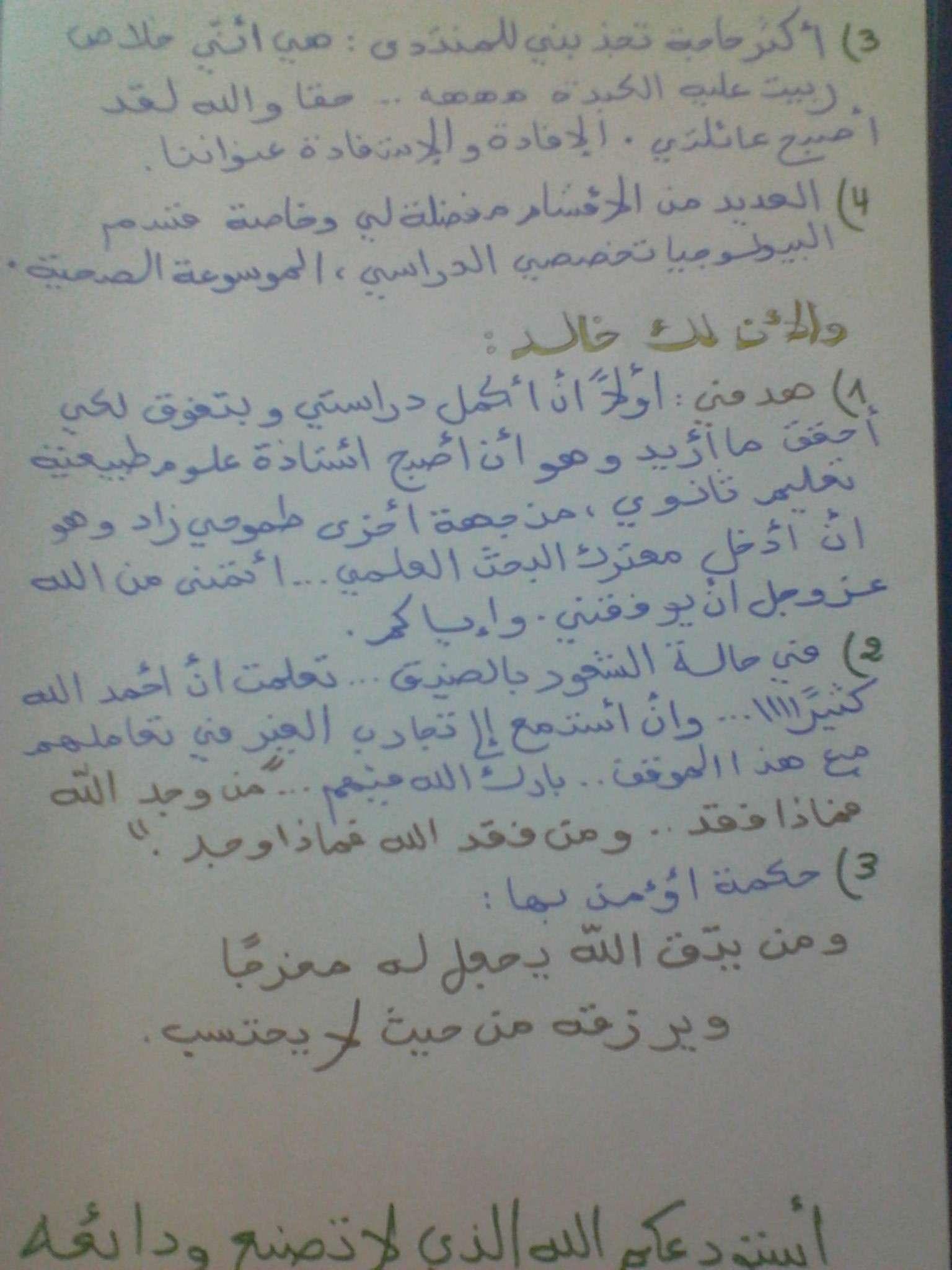 نجمة من نجمات المنتدى اليوم في كرسي الاعتراف 310