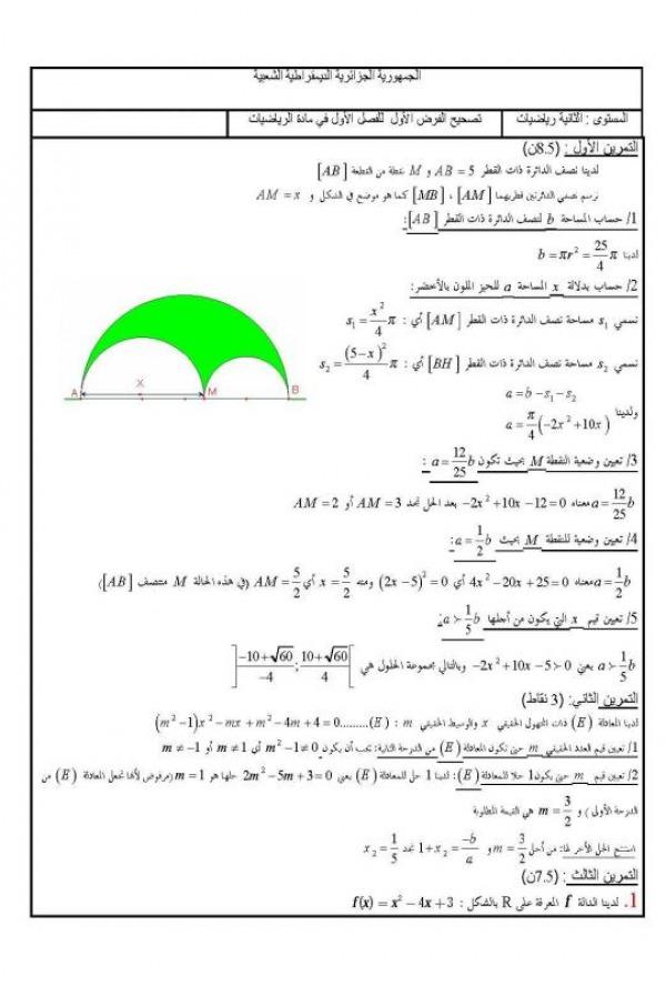 فرض في مادة الرياضيات مع التصحيح (الثانية ثانوي ) 32098011