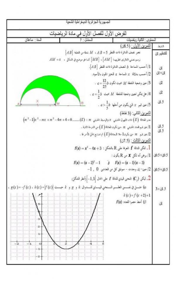 فرض في مادة الرياضيات مع التصحيح (الثانية ثانوي ) 61061311