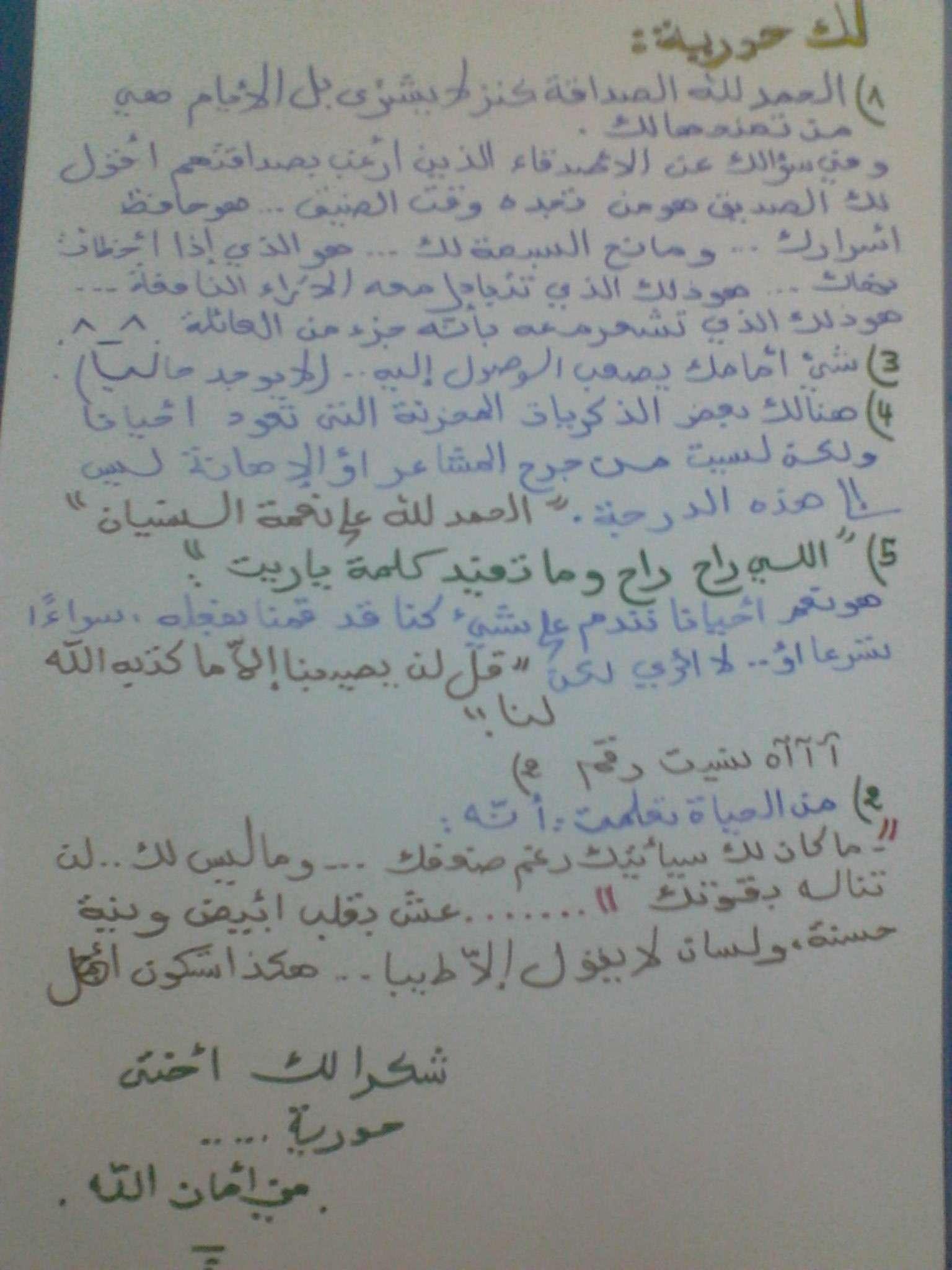 نجمة من نجمات المنتدى اليوم في كرسي الاعتراف Dsc03410