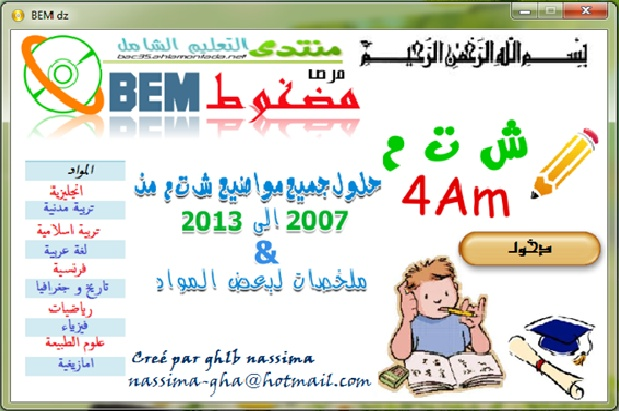 قرص تجميعي لمواضيع شهادة التعليم المتوسط مع حلولها من 2007 الى 2013 Nouvel15