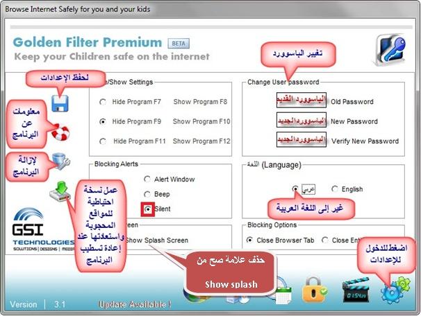 برنامج فلتر الأمان<Golden Filter Premium v.3.1 >للحماية من المواقع الفاسدة Vbv_bm10