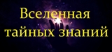 Вселенная тайных знаний