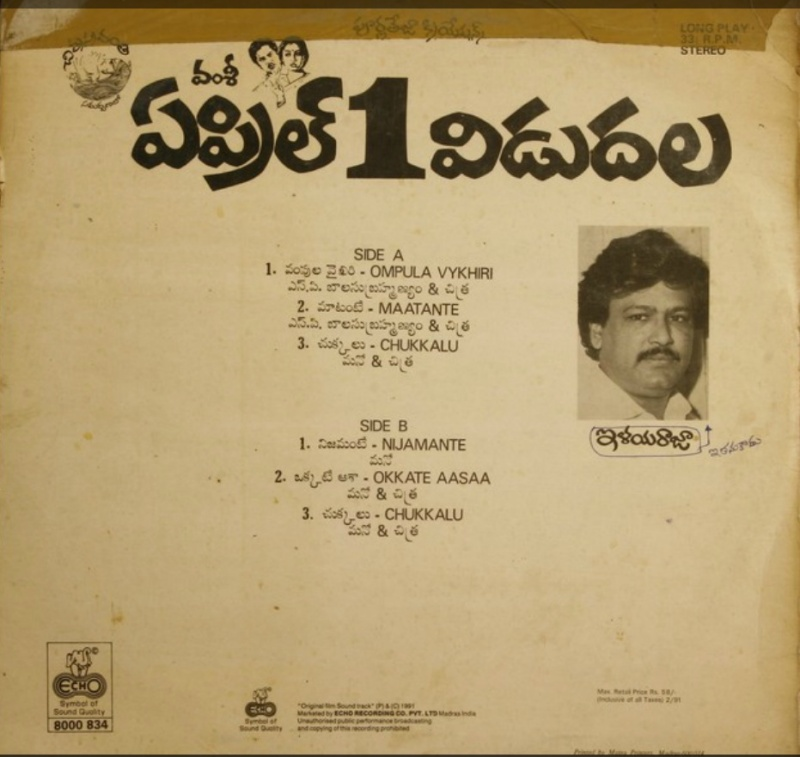 IR's other language (i.e. non-Thamizh) audio sleeve pics - Page 2 April_11