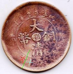 1O Cash chinois, province de Hupeh C10