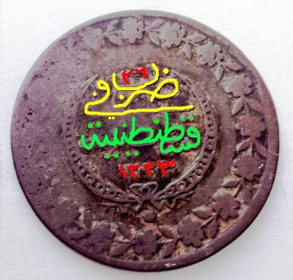 5 PIASTRES en argent (ou 5 KURUSH) de MAHMUD II Revers11