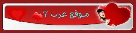 منتديات شركة العرب 7