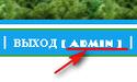 Редактировать меню 2013-110