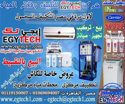 مميزات تكييف شارب 2014 , مميزات تكييفات شارب العربي 2014,تكييف شارب Ousous11