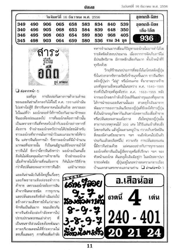 first papers 16-12-2013 Pangle17