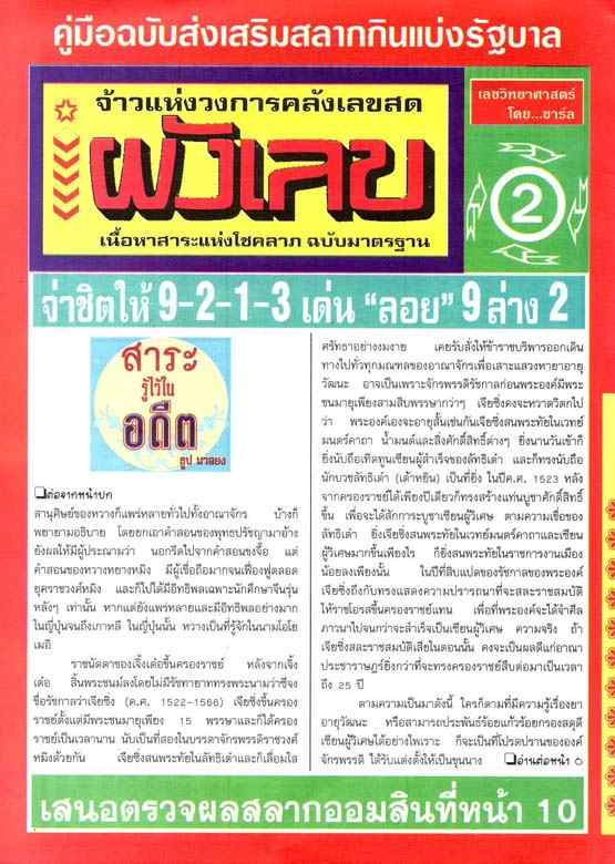 first papers 16-12-2013 Pangle20