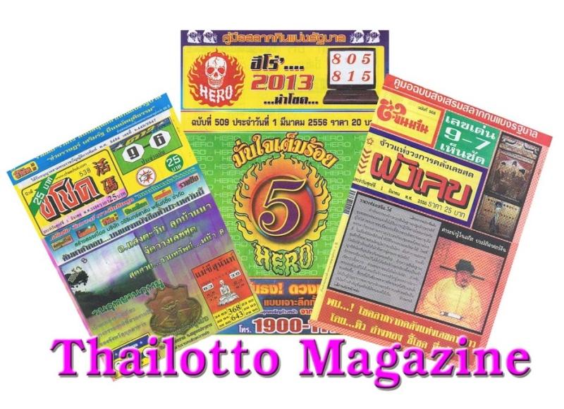 Thailottery Megazine