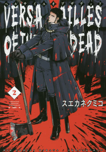 Bande dessinée / Manga : Versailles of the Dead 11068310