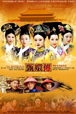 Série : The Legend of Zhen Huan (Empresses in the Palace), les atours de l'aristocratie chinoise au XVIIIe siècle F2012010