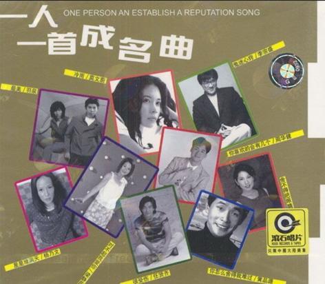 一人一首成名曲(港台版)8CD 360aa212