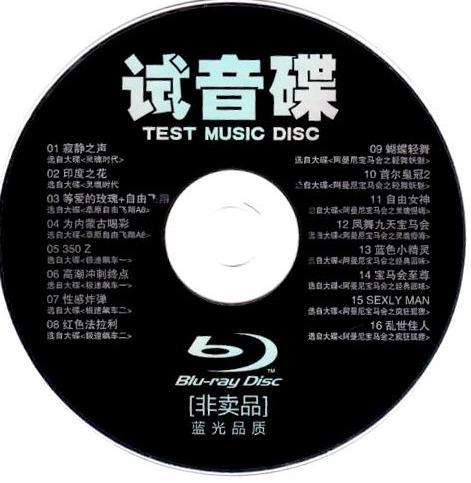 [发烧试音] 怡人唱片-《蓝光品质试音碟》(非卖品)专辑[320K/MP3分轨] 360aa214
