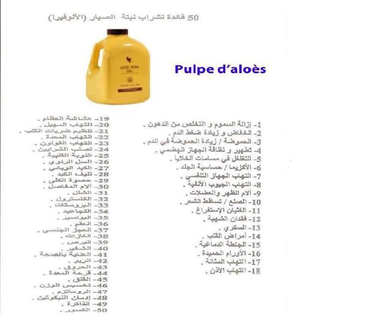 Pulpe d'Aloès Stabilisée 1 L • Ref. 15 Raf_1511