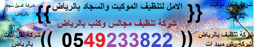 شركة تنظيف موكيت بالرياض!!! 0549233822 !!!شركة تنظيف سجاد شركة الامل