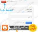 الان عى منتدى مهدى احمد ابراهيم دوره مدونات بلوجر من الصفر و حتى الأحتراف 7k3ccu10