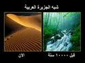 ]انهار الربع الخالي Al_kha12
