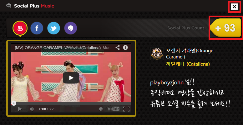 [INFO]Voting for MV on Gaon Gaon510