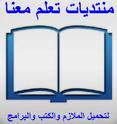 المناهج التعليمية للعام 2015