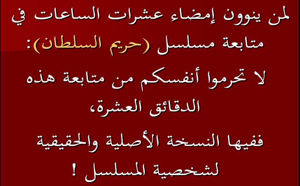 مسلسل حريم السلطان 2 harim soltan 10270610